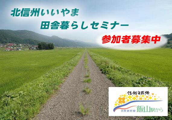 飯山セミナー