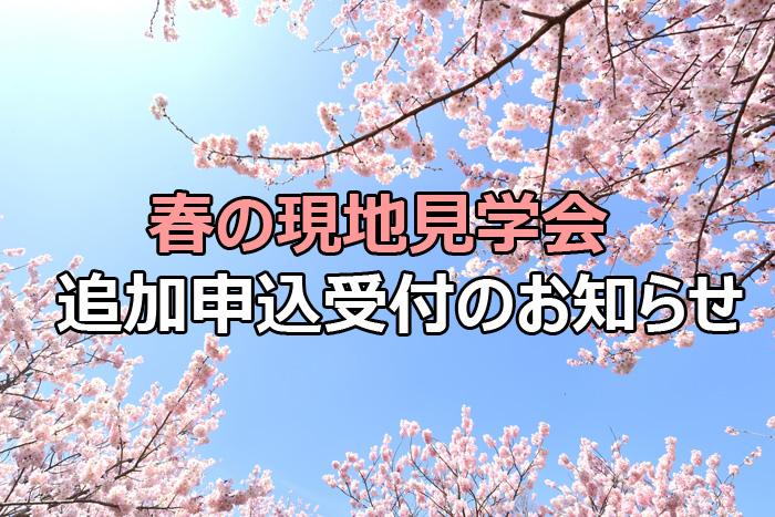 春の現地見学会