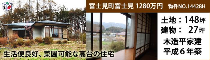14428H富士見町1280万円