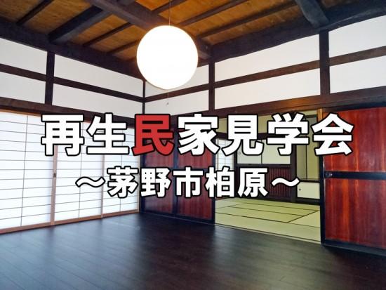 再生民家-タイトル