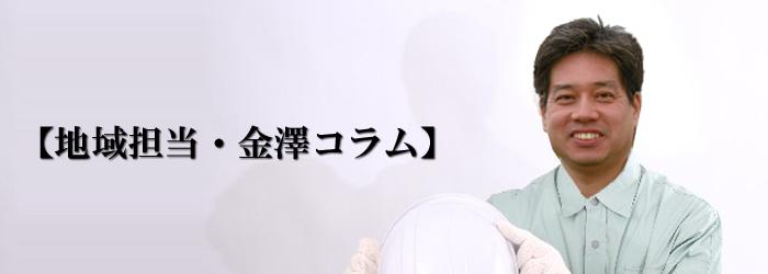 co-kanazawa